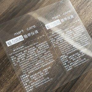透明貼紙-保養品貼紙